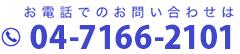 04-7166-2101