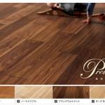 朝日ウッドテック、ライブナチュラルプレミアム マンション用無垢材 「無垢の素材感」「遮音性能」「床暖房対応」を併せ持つマンション用フローリング。