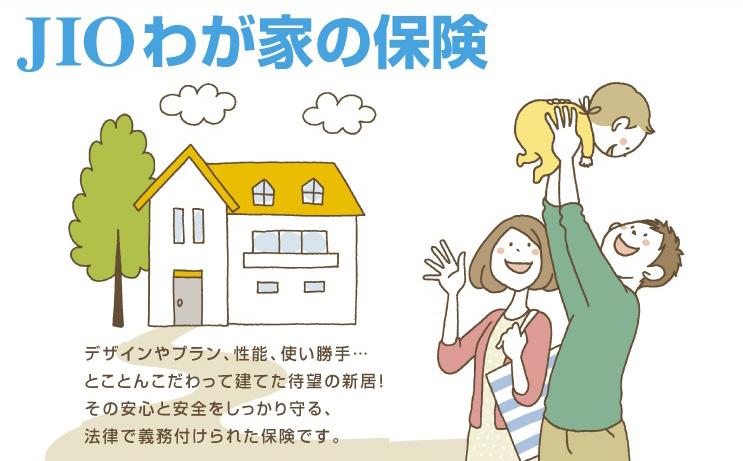 JIOわが家の保険