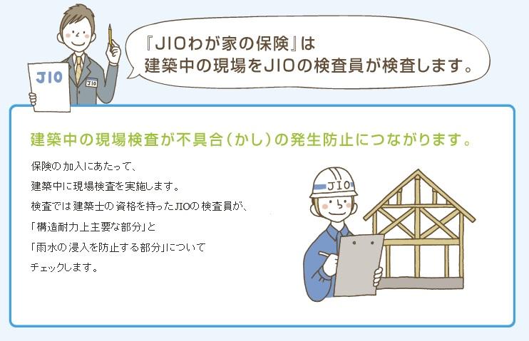 『JIOわが家の保険』は建築中の現場をJIOの検査員が検査します。